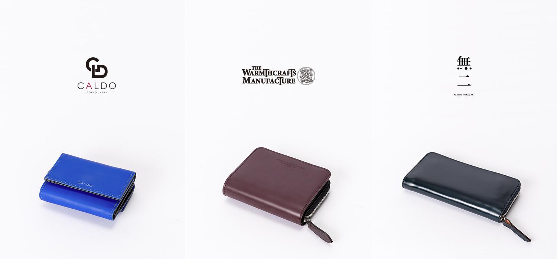 〈 コードバンレザーブランド〈 無二 〉 〉、〈 CALDO 〉、〈 THE WARMTHCRAFTS-MANUFACTURE 〉のブランド紹介を公開しました。