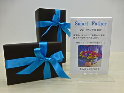 父の日フェア『Smart Father』開催中