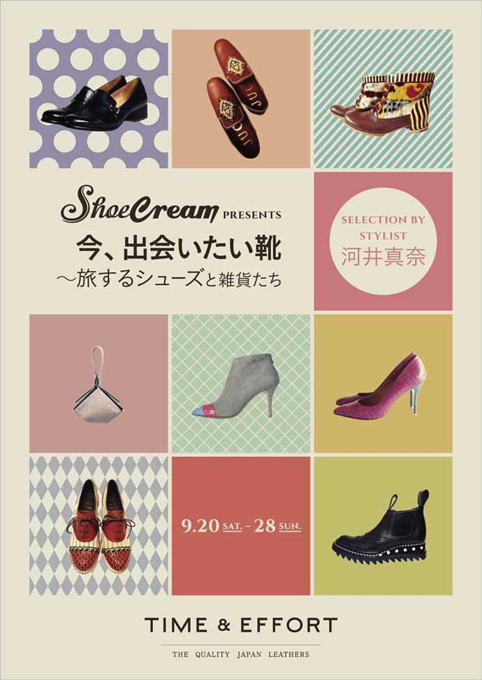 ShoeCream「今、出会いたい靴~旅するシューズと雑貨たち」展