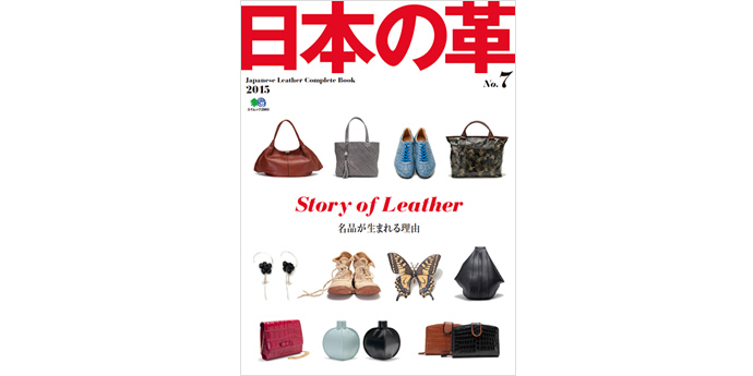 『日本の革』No.7(10月27日発売/エイ出版社)に当館が掲載されています