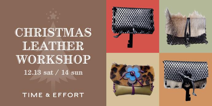 TIME & EFFORT クリスマスレザーワークショップ 開催日:12/13〜14