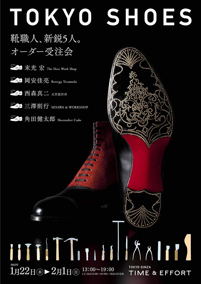 「TOKYO SHOES」 - 靴職人、新鋭5人。- オーダー受注会 開催期間:1/22〜2/1