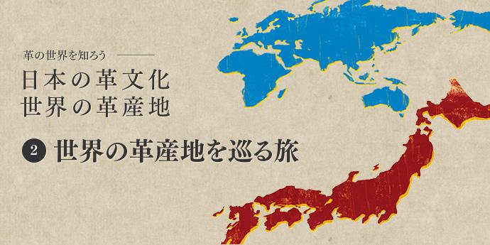 革の文化コラム『世界の革産地を巡る旅』を公開しました。