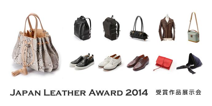 Japan Leather Award 2014 受賞作品展示会 開催日:2/20〜2/26