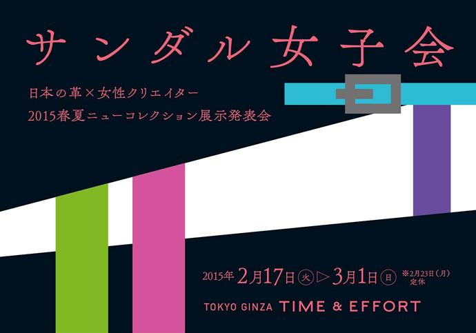 サンダル女子会 - 日本の革×女性クリエイター2015春夏ニューコレクション展示発表会 開催日:2/17〜3/1