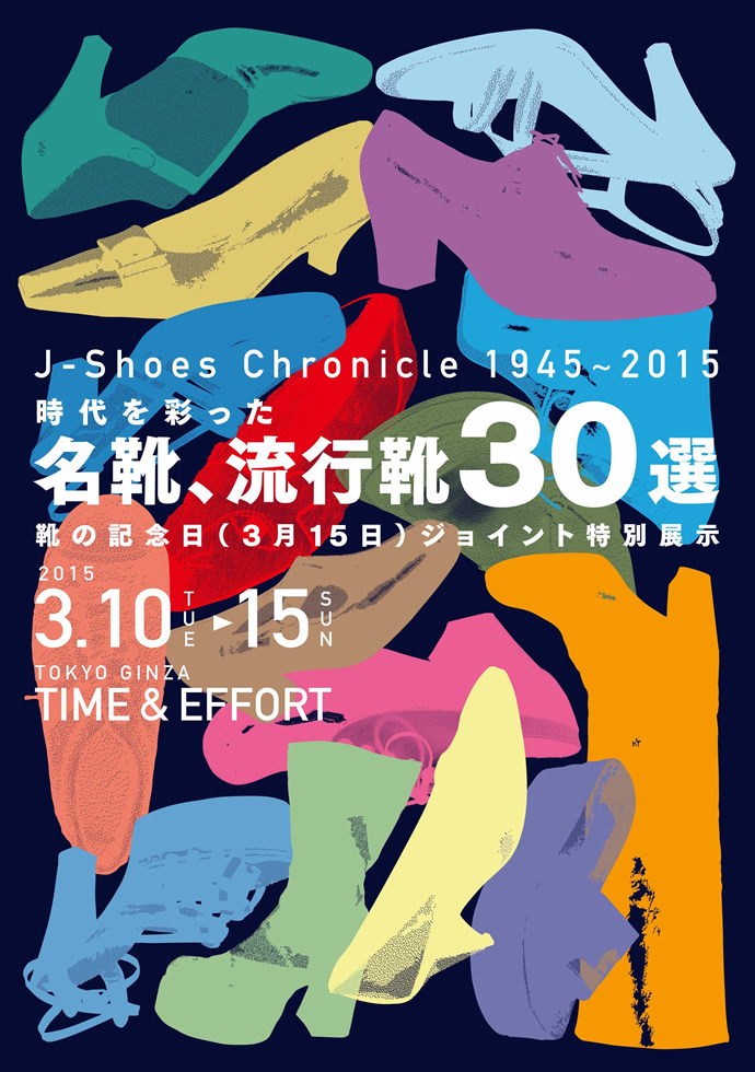TIME & EFFORT 名靴、流行靴30選 - J-Shoes Chronicle 1945~2015 靴の記念日(3月15日)ジョイント特別展示 開催日:3/10〜3/15