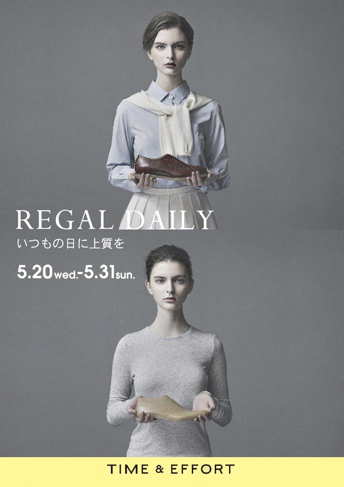 REGAL DAILY いつもの日に上質を 開催日:5/20〜5/31