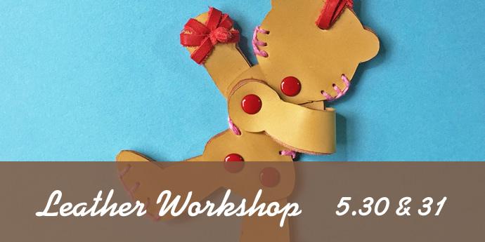 雨の日にも楽しいレザーグッズ TIME & EFFOT WORKSHOP 開催日:5/30〜31