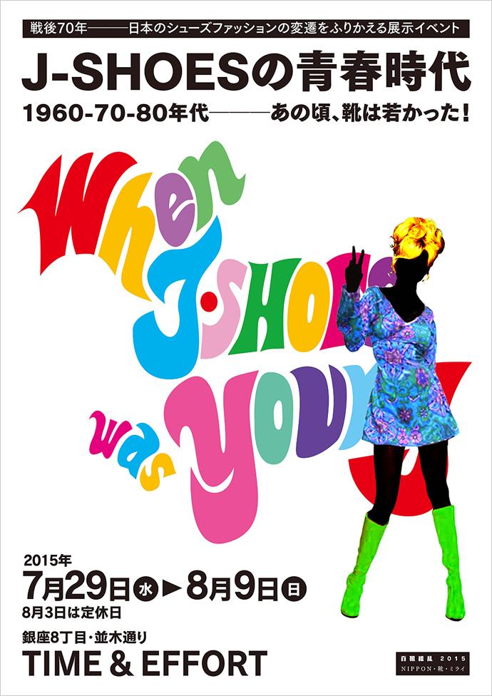 J-SHOESの青春時代 1960-70-80年代-あの頃、靴は若かった! 開催日:7/29〜8/5