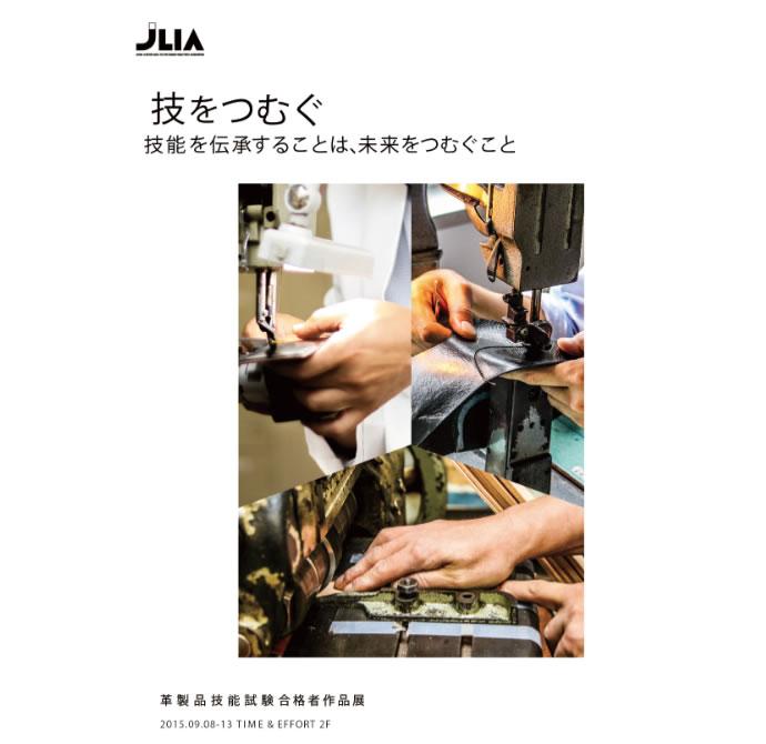 革製品技能試験合格者作品展示会 開催日:9/8〜13