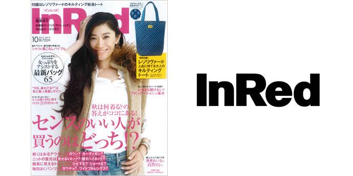 「InRed」10月号/2015.9.7発売 でレザーアイテムを掲載