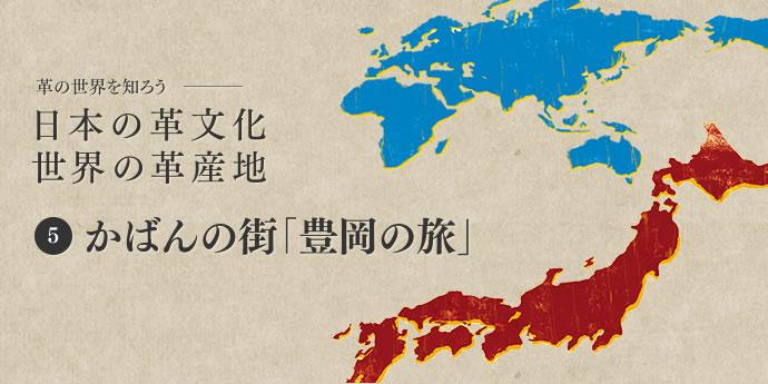 革の文化コラム -『かばんの街「豊岡の旅」』を公開しました。