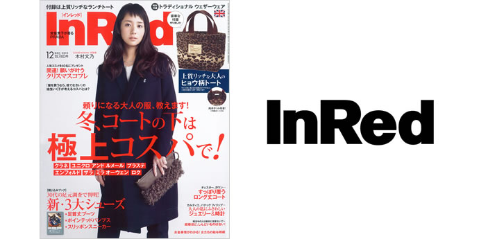「InRed」12月号/2015.11.7発売 でレザーアイテムを掲載