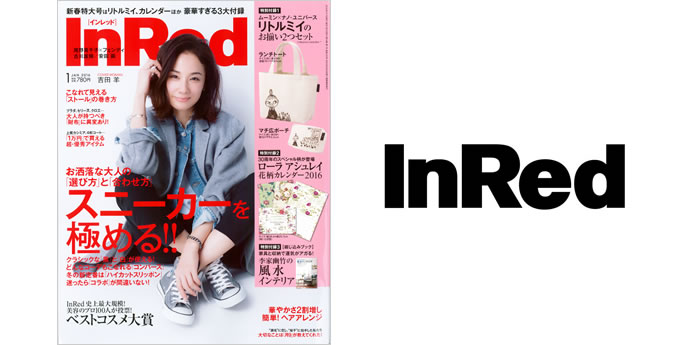 「InRed」2016年1月号/2015.12.7発売 でレザーアイテムを掲載