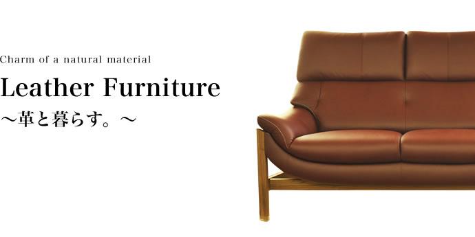 革の基礎知識 - 『Leather Furniture 〜革と暮らす。〜』を公開しました。