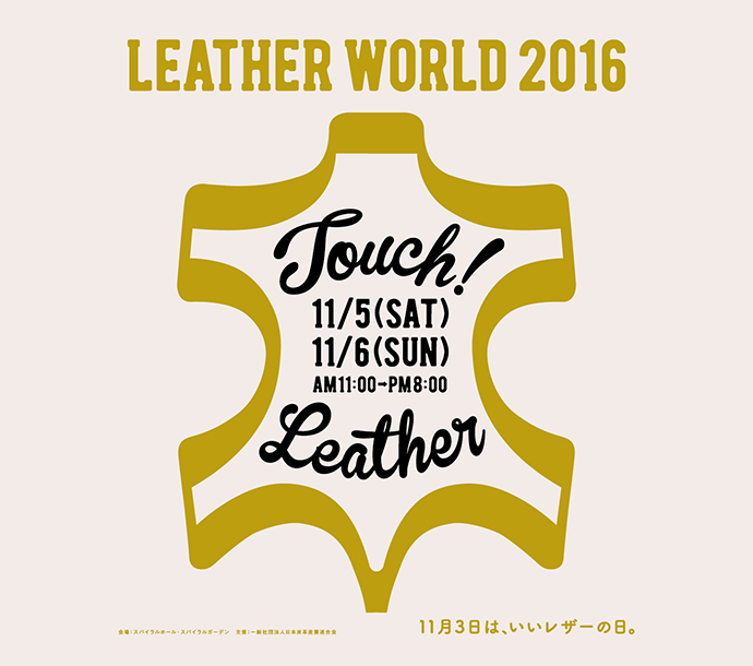LEATHER WORLD 2016-TOUCH! LEATHER-