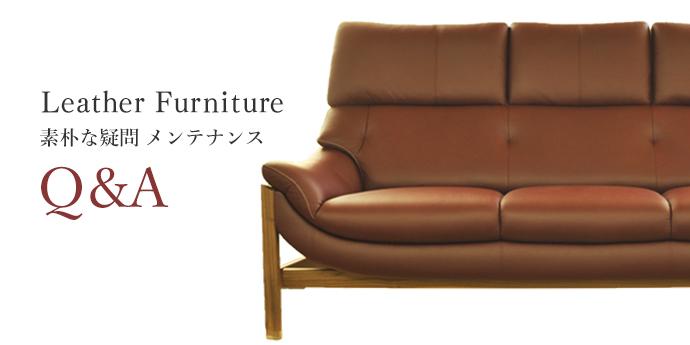 革製品のお手入れコラム - 『Leather Furniture 〜素朴な疑問 メンテナンスQ&A〜』を公開しました。