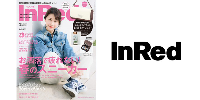 「InRed」2017年3月号/2017.2.7発売 でレザーアイテムを掲載
