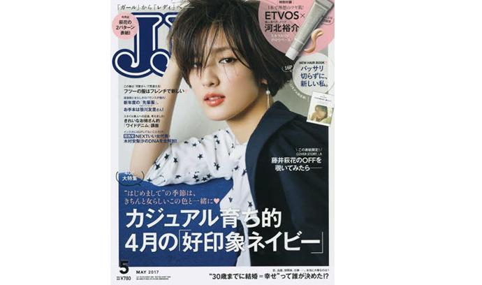 「JJ」2017年5月号/2017.3.23発売 でレザーアイテムを掲載