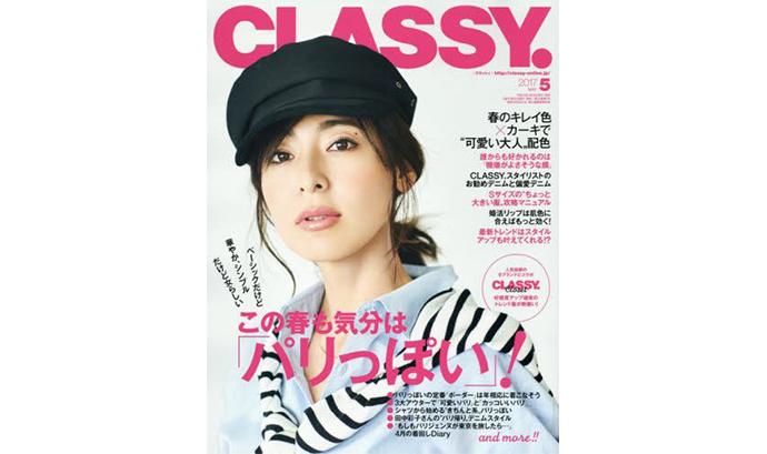 「CLASSY.」2017年5月号/2017.3.28発売 でレザーアイテムを掲載