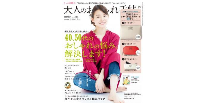 「大人のおしゃれ手帖」2017年5月号/2017.4.7発売 でレザーアイテムを掲載