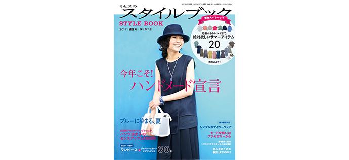 「ミセスのスタイルブック」2017年 盛夏号/2017.6.12 発売 でレザーアイテムを掲載