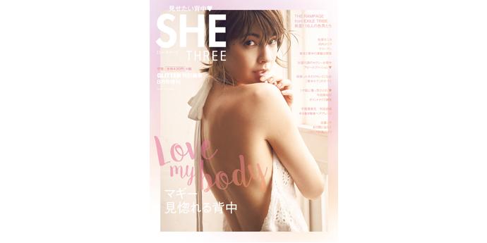 「SHE THREE」2017年8月号/2017.7.3発売 でレザーアイテムを掲載