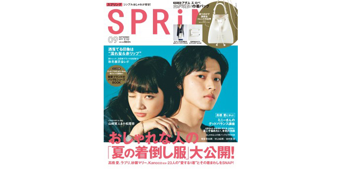 「SPRiNG」2017年9月号/2017.7.22発売 でレザーアイテムを掲載