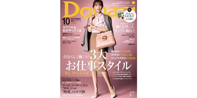 「Domani」2017年10月号/2017.9.1発売 でレザーアイテムを掲載
