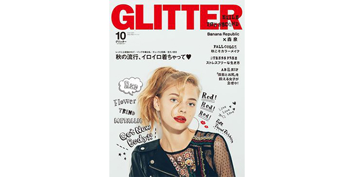 「GLITTER」2017年10月号/2017.9.7発売 でレザーアイテムを掲載
