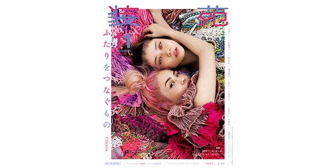 「装苑」2017年 11月号/2017.9.28発売 でレザーアイテムを掲載