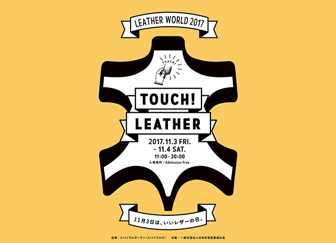 LEATHER WORLD 2017-TOUCH! LEATHER-