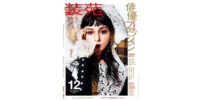 「装苑」2017年 12月号/2017.10.28発売 でレザーアイテムを掲載