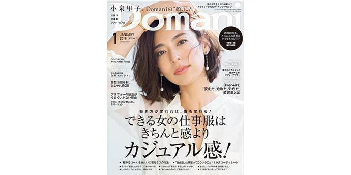 「Domani」2018年1月号/2017.12.1発売 でレザーアイテムを掲載