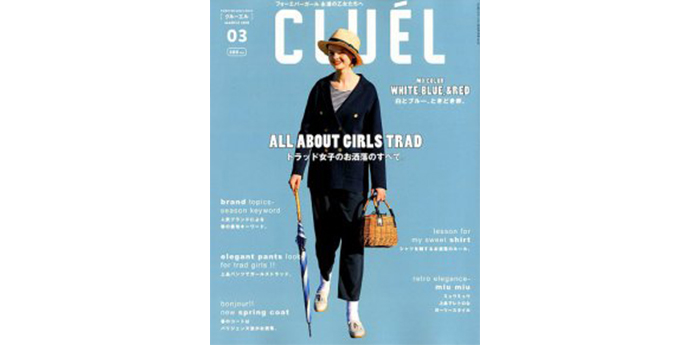 「CLUEL」2018年3月号/2018.2.10発売 でレザーアイテムを掲載