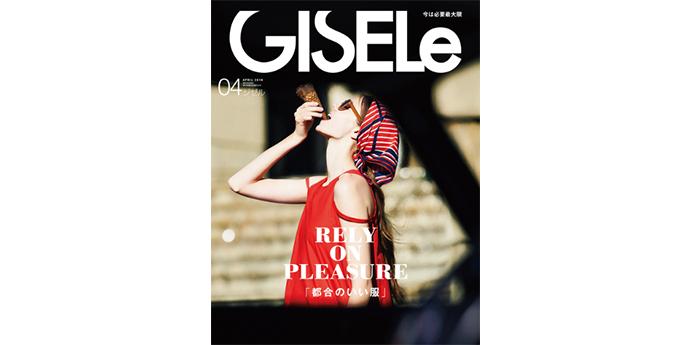 「GISELe」2018年4月号/2018.2.28発売 でレザーアイテムを掲載