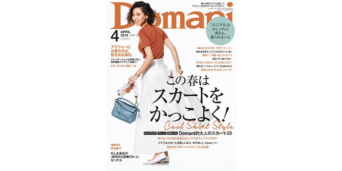 「Domani」2018年4月号/2018.3.1発売 でレザーアイテムを掲載