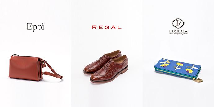 〈 Epoi 〉、〈 REAGAL 〉、〈 FIORAIA 〉のブランド紹介を公開しました。