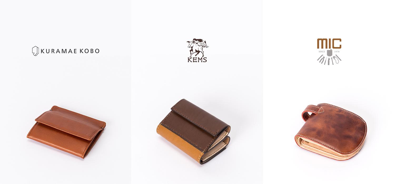 〈 KURAMAE KOBO 〉、〈 KEMS 〉、〈 革財布のお店 mic 〉のブランド紹介を公開しました。