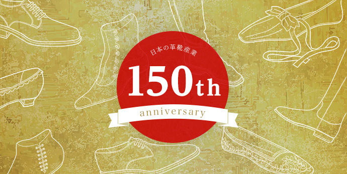靴産業150周年 特設ページ公開のお知らせ