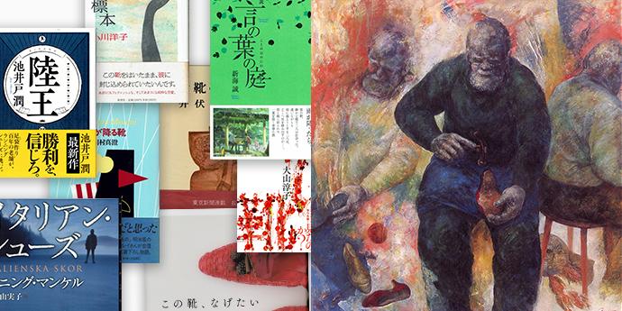 靴産業150周年 特設ページ - 『ブックガイド ②:靴物語いろいろ』『シューワード玉手箱 ②:靴職人名語録』を公開しました。