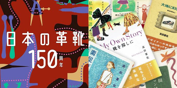 靴産業150周年 特設ページ - Event『靴博』『 靴ミュージアム』<br>『ブックガイド ④:高田喜佐の本』を公開しました。