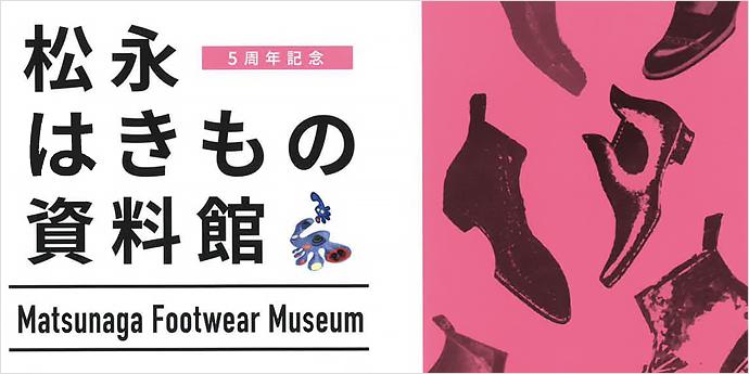 靴産業150周年 特設ページ - Event『西洋履150周年』を公開しました。
