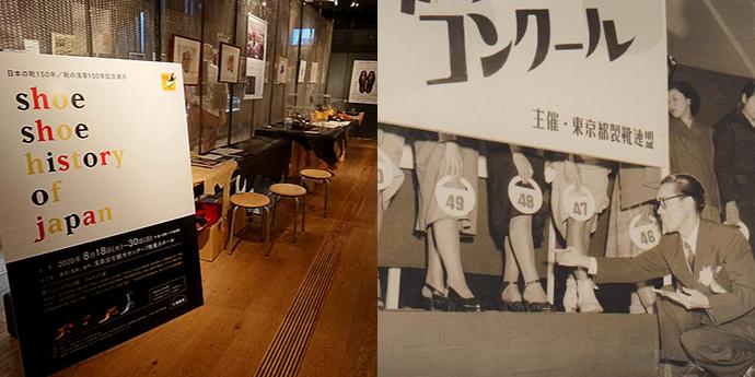 靴産業150周年 特設ページ - Shoe Shoe History ④:< 産業復興期/昭和20年代 > 編、Event 「シューシューヒストリー・オブ・ジャパン」出展レポートを公開しました。