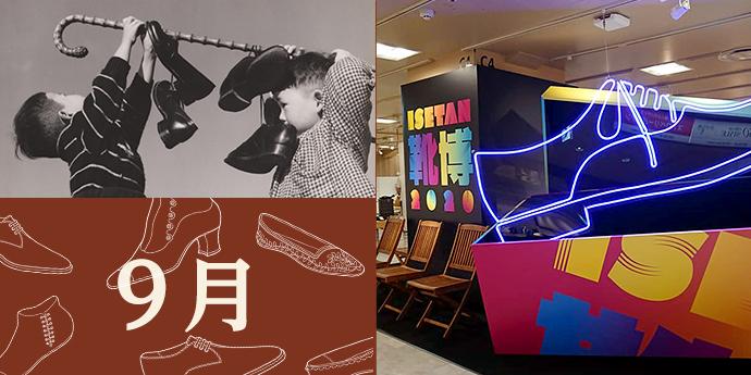 靴産業150周年 特設ページ - 「靴暦365 9月まとめ」「シューワード玉手箱 ⑥:子供と靴」「Event 『ISETAN 靴博 2020』レポート」を公開しました。