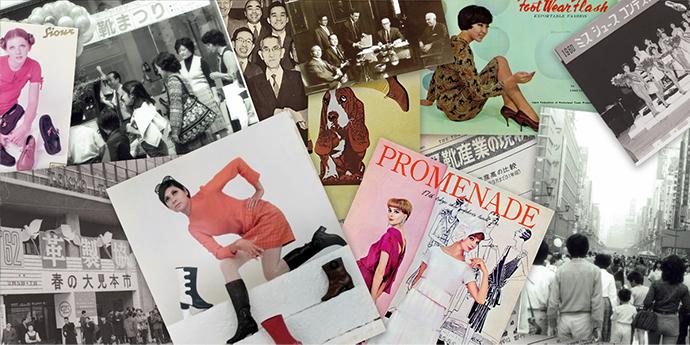 靴産業150周年 特設ページ  <br>Shoe Shoe History ⑤:< 高度成長期/1955~1970年 > 編を公開しました。