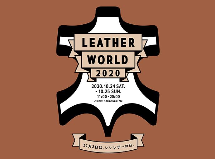 レザーの祭典「LEATHER WORLD 2020」が今年も開催!