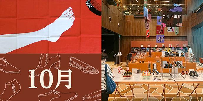 靴産業150周年 特設ページ - 「靴暦365 10月まとめ」「シューワード玉手箱 ⑦:足・素足・裸足」「Event 『靴ミュージアム』レポート」を公開しました。