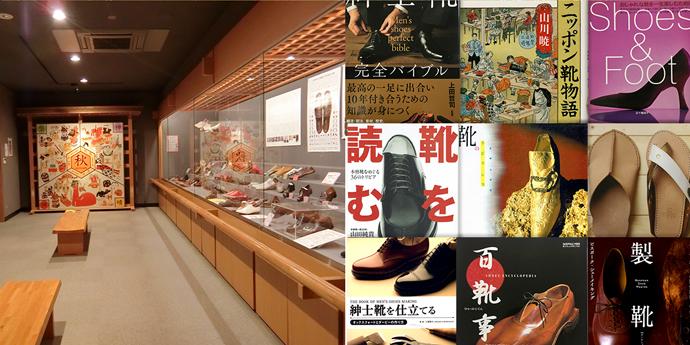 靴産業150周年 特設ページ - 「Event:松永はきもの資料館「西洋靴150年展」レポート」、「ブックガイド ⑤テキスト・アラカルト」を公開しました。