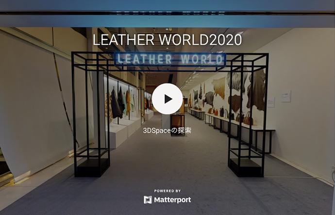 LEATHER WORLD2020 イベントの様子がご覧いただけます。